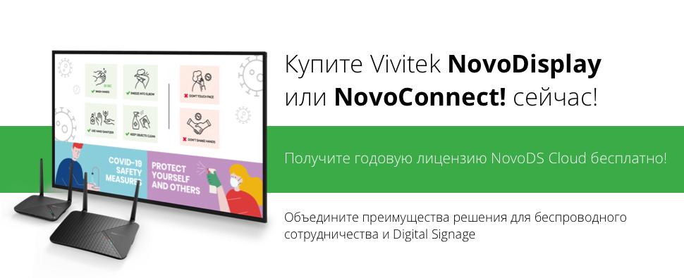 NovoConnect Banner